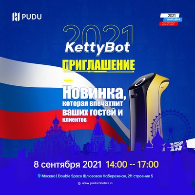 2021 Russia Pudu KettyBot Launch Event - The New Way To Impress Your Customers